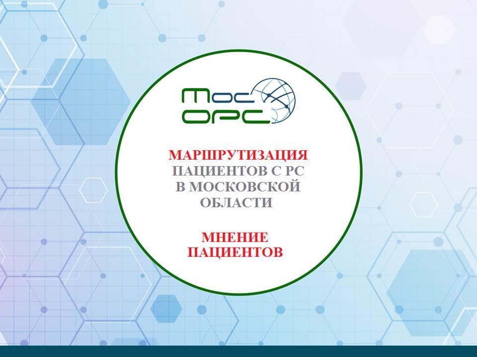 Маршрутизация пациентов с РС в Московской области ...